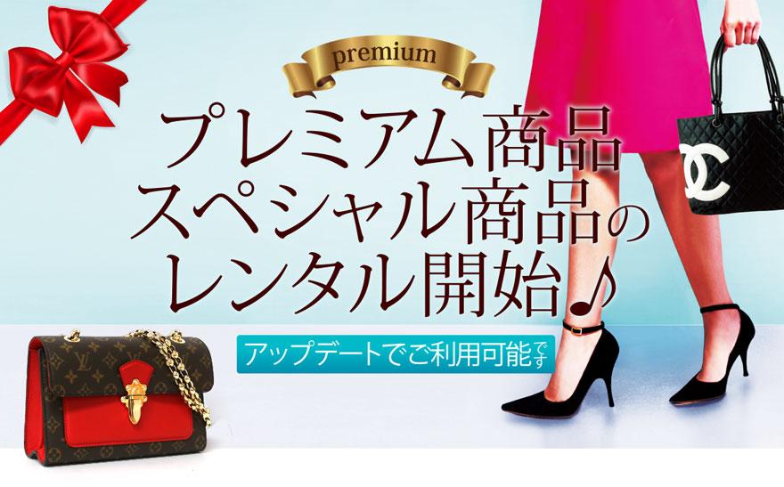 「予告」プレミアム商品スペシャル商品が加わります♪(2月下旬開始予定)