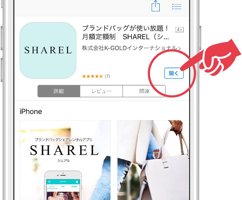 インストールが完了すると、ボタンが「開く」に変わるので、そこをタップするとアプリが開きます!可愛いバッグを探してみてください!