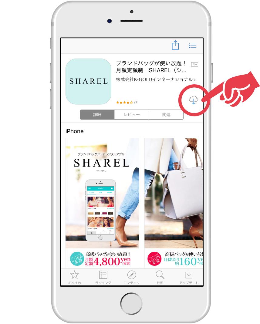 iphoneダウンロードページ