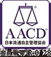 AACD(日本流通自主管理協会)