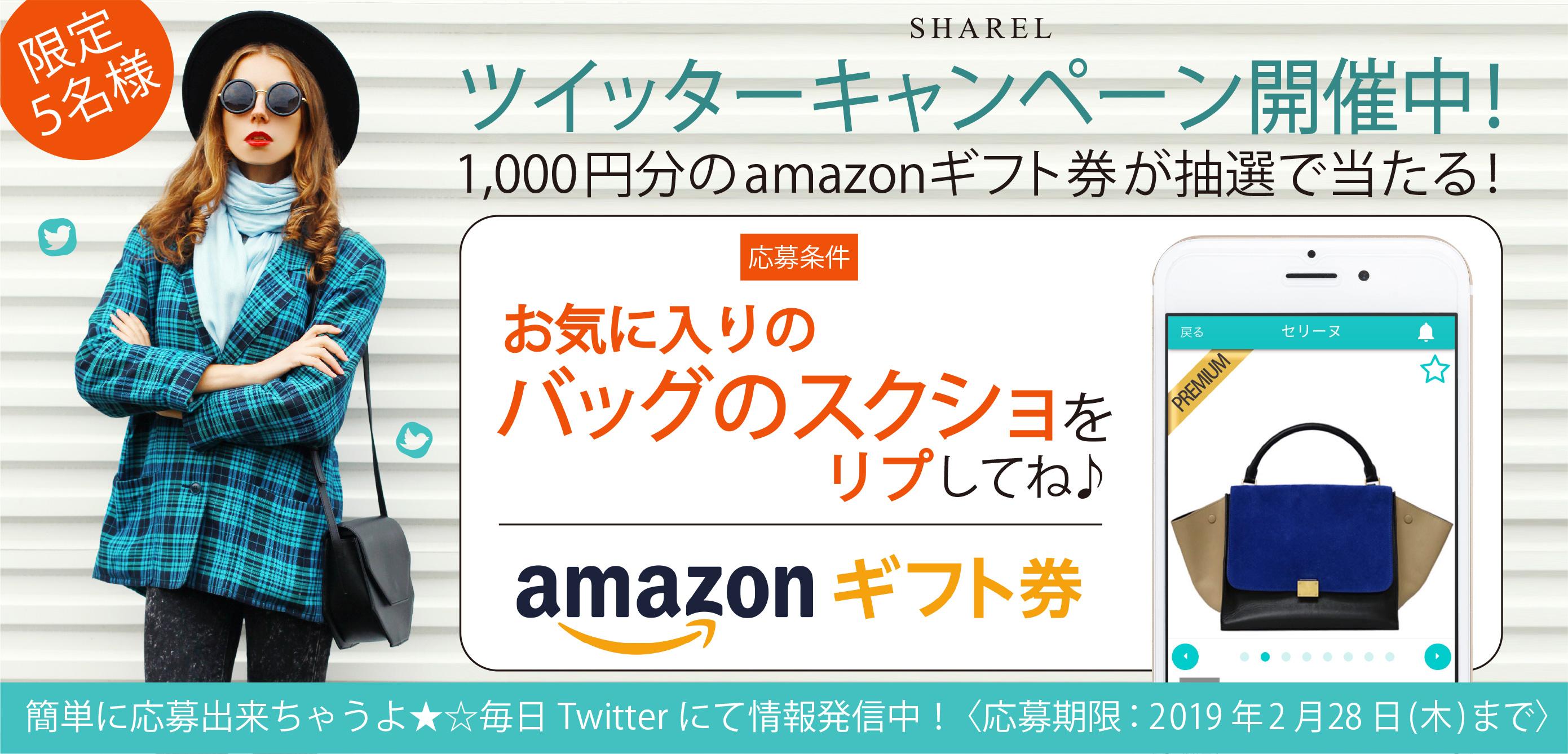 【シェアル】twitterでamazonギフト券キャンペーン