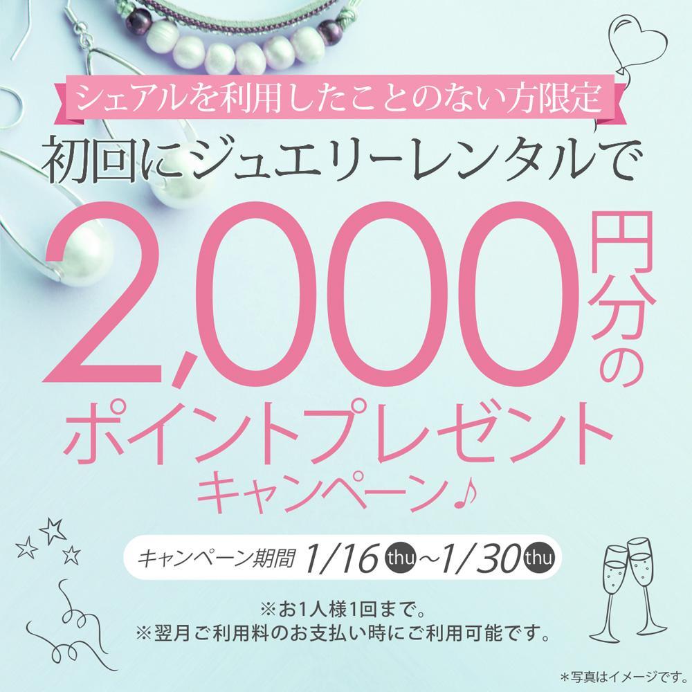初回にジュエリーレンタルで2,000円分のポイントプレゼントキャンペーン♪